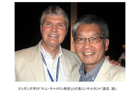 シガン大学のキム・キャメロン教授と渡辺誠