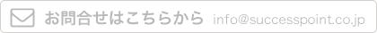 お問合せ:info@successpoint.co.jp