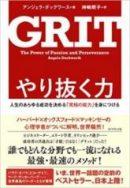 【9月20日】「GRIT」チームでやり抜く力 ~AI(アプリシエイティブ・インクワイアリー)で進めるワークショップ~