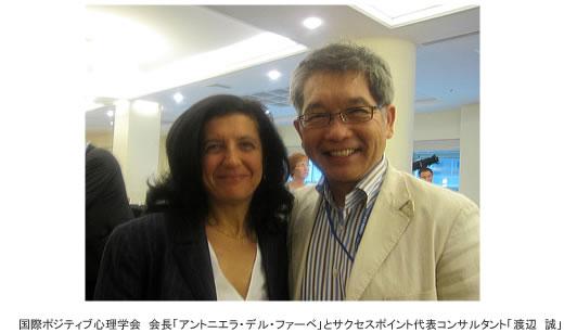 国際ポジティブ心理学会 会長 アントニエラ・デル・ファーベと渡辺 誠)