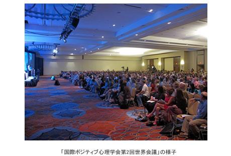 「国際ポジティブ心理学会第2回世界会議」の様子