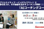 【2021年10月2日・3日】AIコーチングコース
