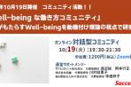 【2021年10月19日 コミュニティ活動】「Well-beingな働き方コミュニティ」第7回