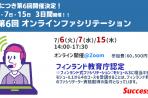 【2021年7月6日・7日・15日】第6回 オンラインファシリテーション