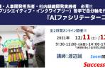 【2021年12月11日・12日】AIファシリテーターコース