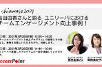 【2021年3月20日 shiawase2021】島田由香さんと語るユニリーバにおけるチームエンゲージメント向上事例!