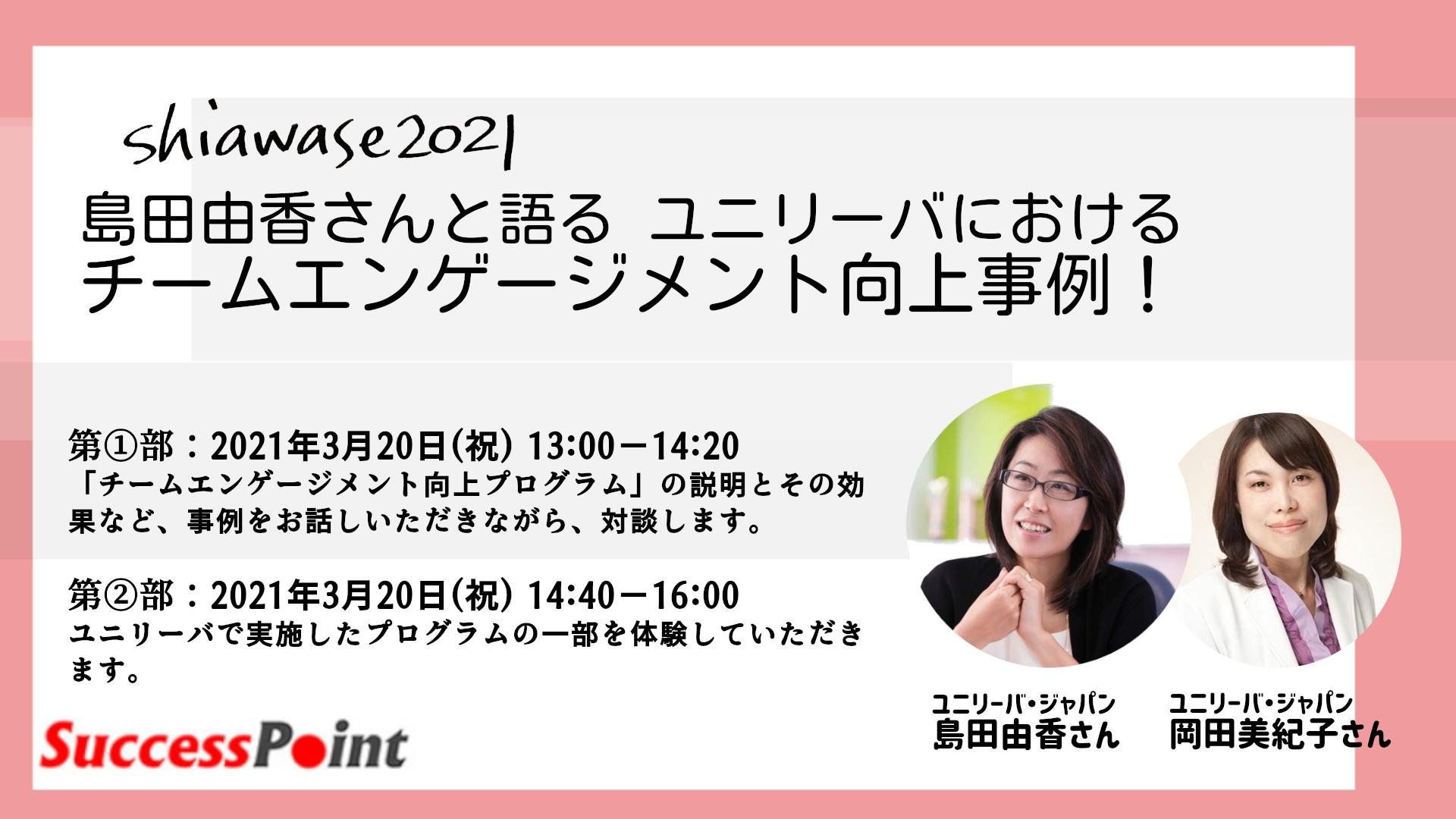 shiawase2021