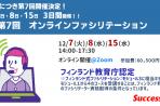 【2021年12月7日・8日】第7回 オンラインファシリテーション