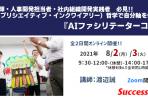 【2021年8月2日・3日】AIファシリテーターコース