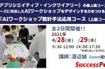 【2021年4月28日・29日】AIワークショップ設計手法応用コース(上級コース)