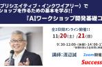 【2021年11月20・21日】AIワークショップ開発(基礎)コース