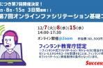 【2021年12月7日・8日・15日】第7回 オンラインファシリテーション