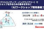 【2022年2月5・6日】AIワークショップ開発(基礎)コース