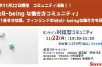 【2021年11月22日 コミュニティ活動】「Well-beingな働き方コミュニティ」第8回
