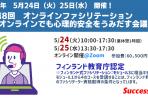 【2022年5月24日・25日】第8回 オンラインファシリテーション(オンラインでも心理的安全をうみだす会議法)